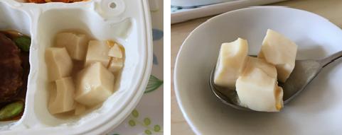 豆腐の柚子あんかけ